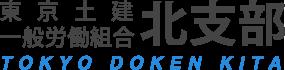 東京土建一般労働組合北支部